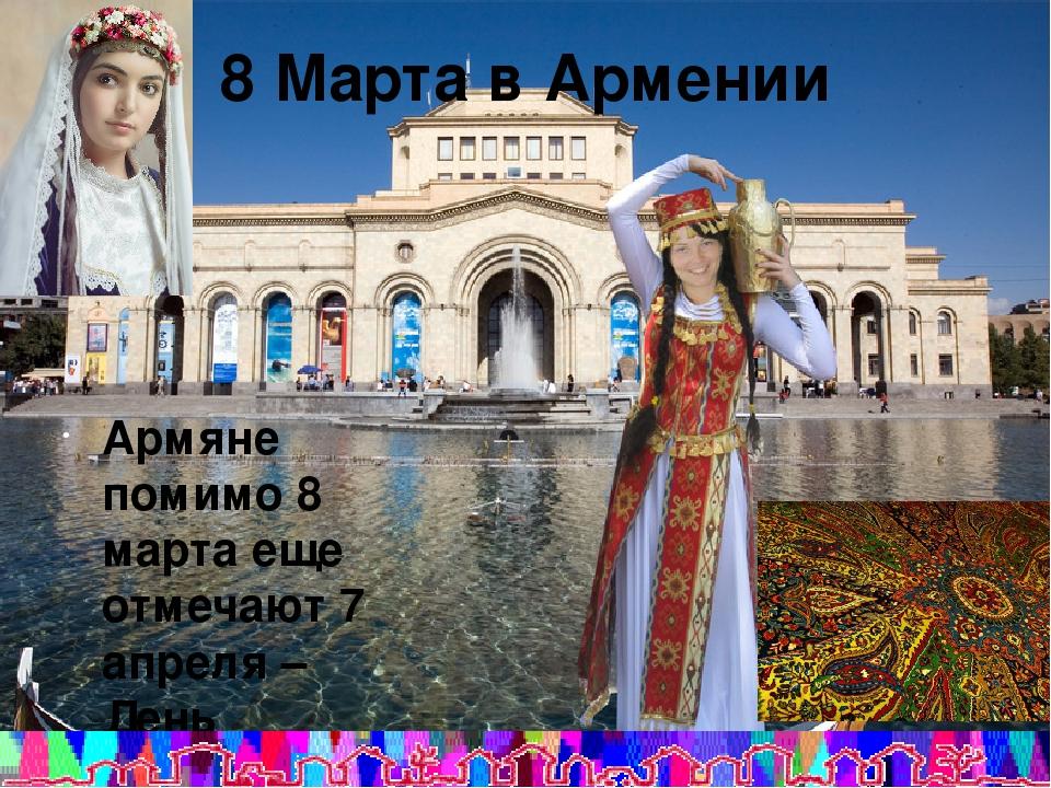 Открытки с 7 апреля день красоты в армении, днем рождения креатив