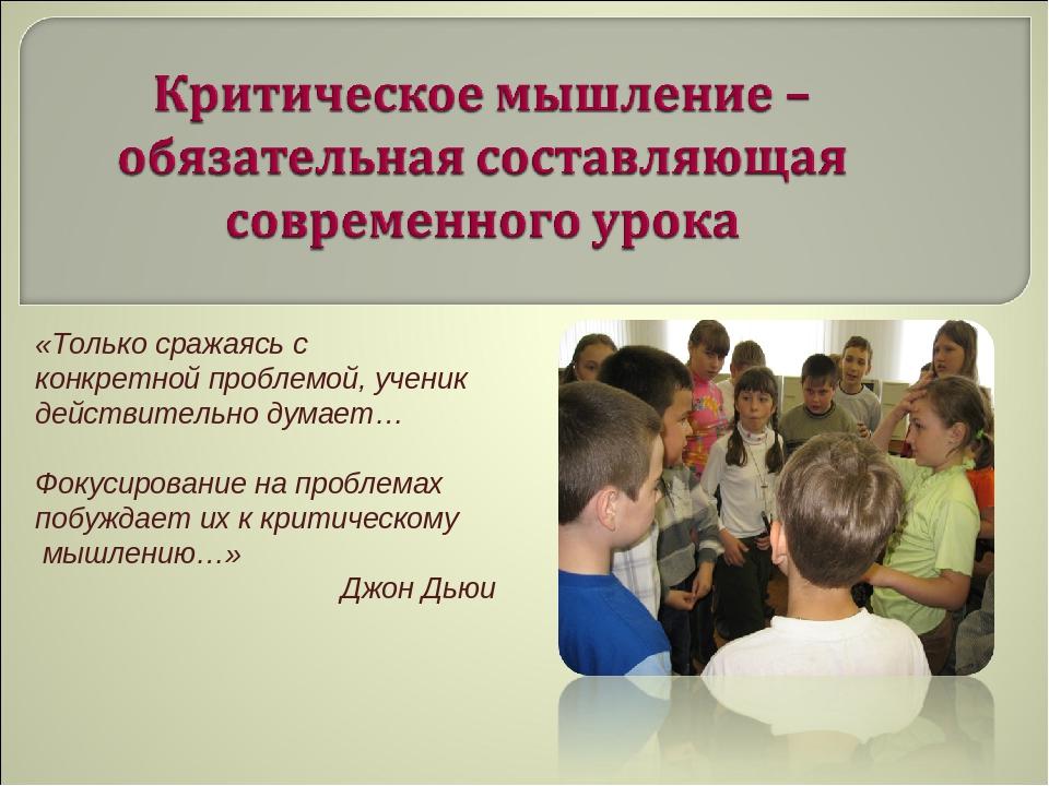 «Только сражаясь с конкретной проблемой, ученик действительно думает… Фокусир...