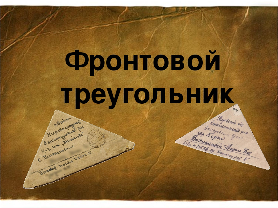 Поздравлением пасхой, картинки фронтовые письма треугольники