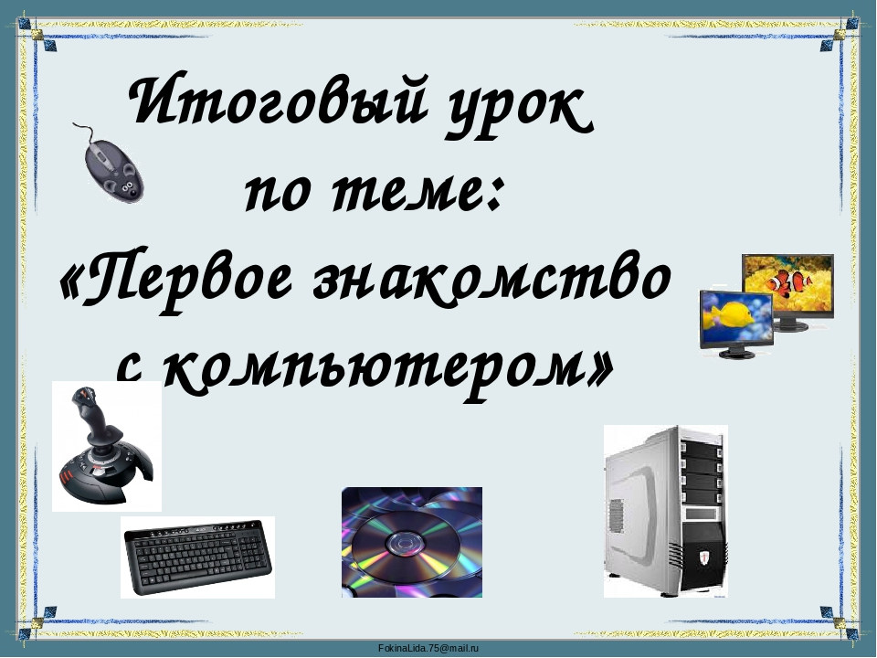 Итоговый тест первое знакомство с компьютером