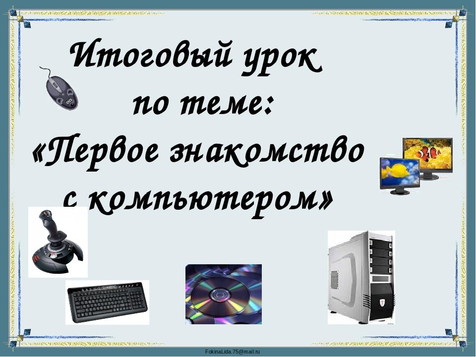 с реферат знакомство компьютером