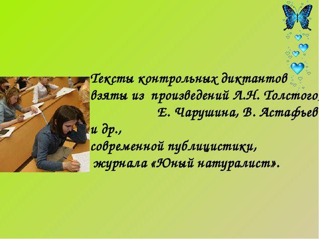 Пакет контрольных работ для комплексной оценки учебных достижений  Тексты контрольных диктантов взяты из произведений Л Н Толстого Е Чарушина