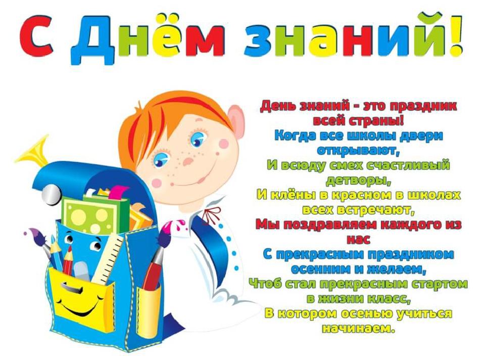 Поздравления с 1 сентября ученикам 1 класс