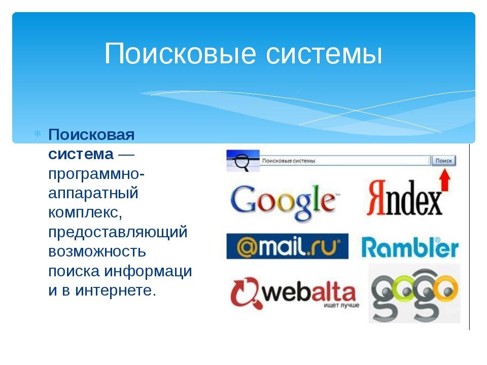 Поисковые системы интернета по картинке