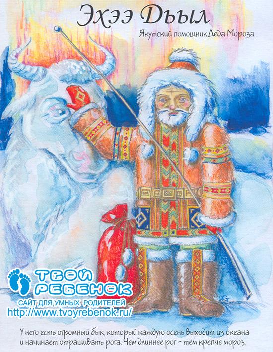 Поздравления праздником, картинки деды морозы разных стран мира