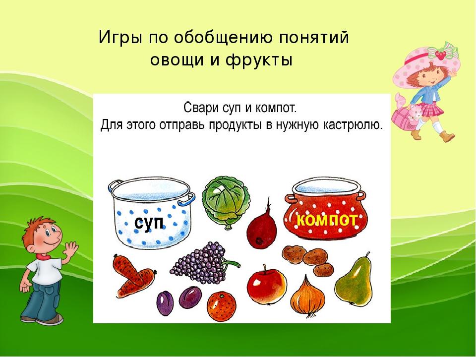 картинки на обобщающие понятия овощи