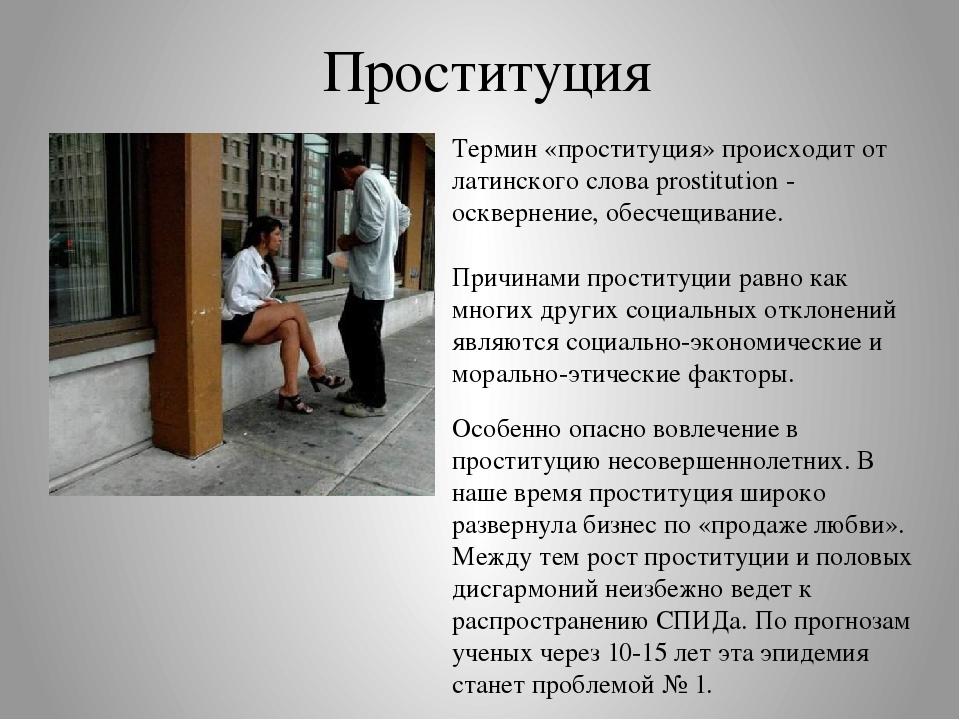 шлюха определение слова фото бесплатно 10
