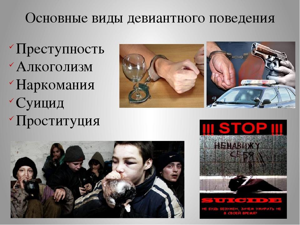 Наркомания токсикомания проституция алкоголизм пьянство