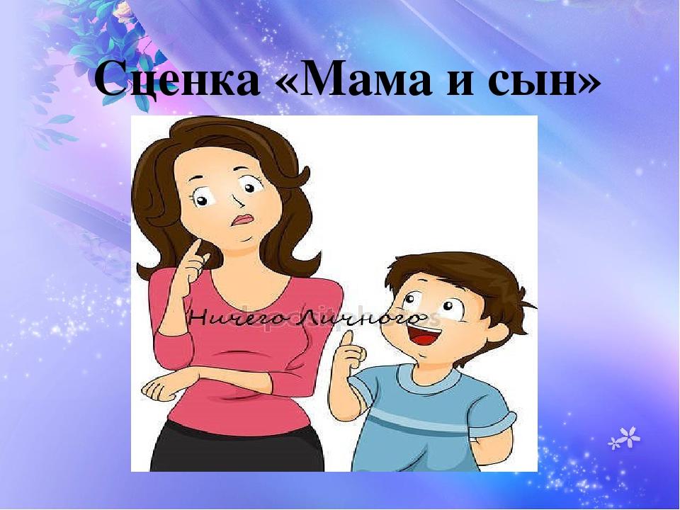 сути, сценка про маму и дочку с помадой шляпой приятному