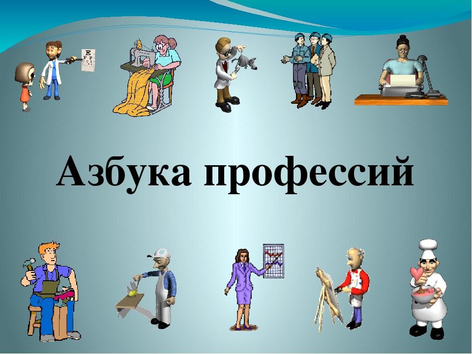 Новым годом, картинки про профессии с надписями