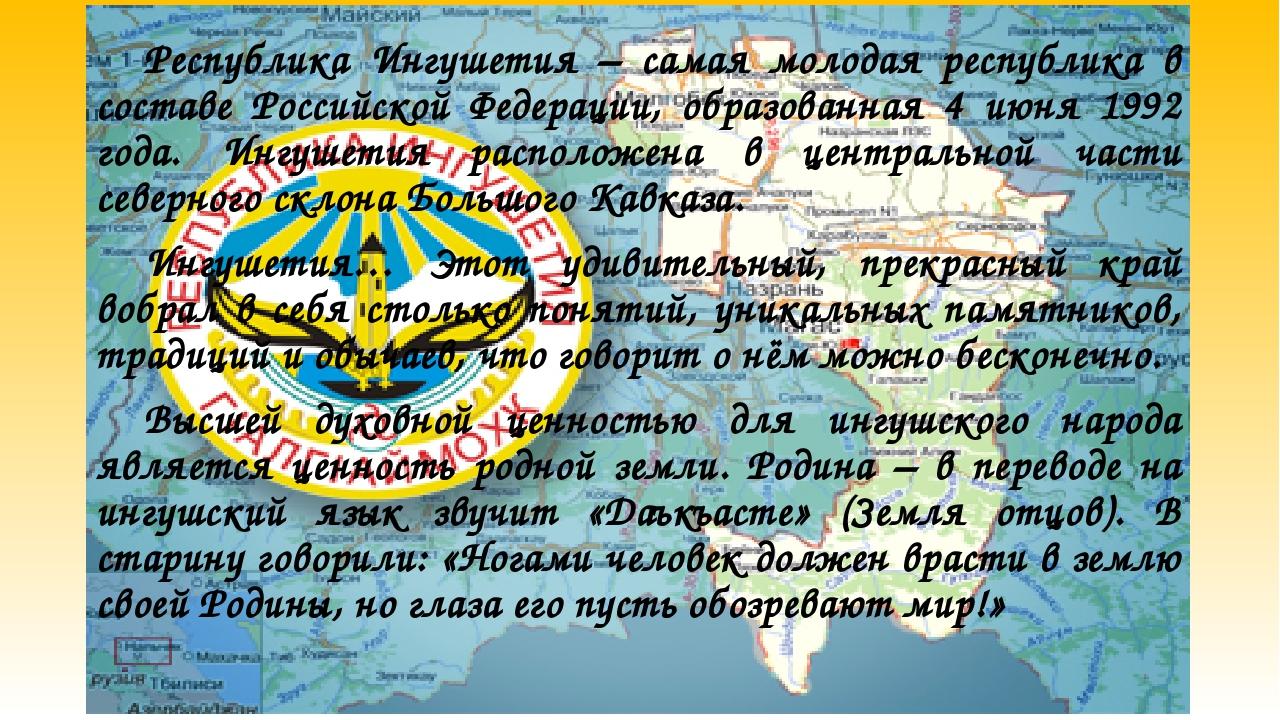 Мой родной край ингушетия доклад 3352