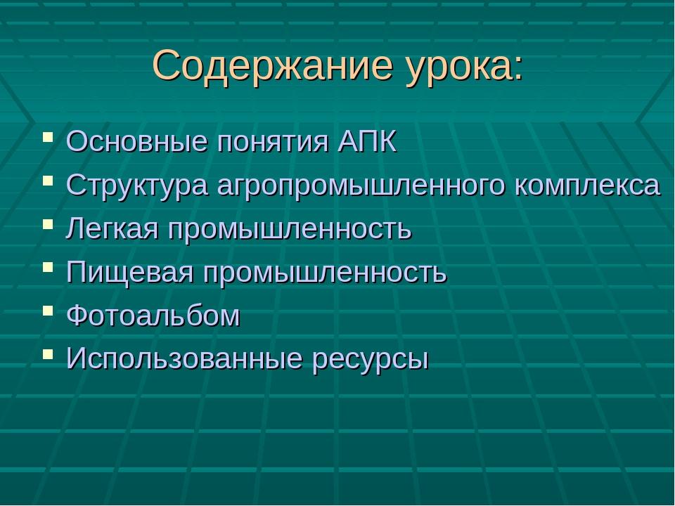 Содержание урока: Основные понятия АПК Структура агропромышленного комплекса...