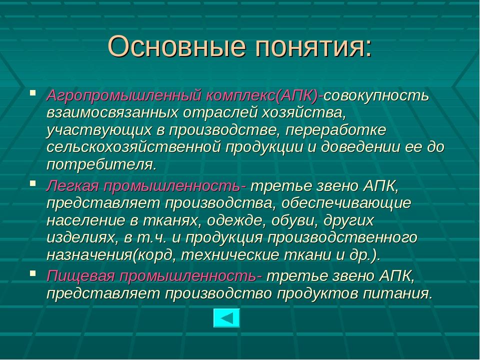 Основные понятия: Агропромышленный комплекс(АПК)-совокупность взаимосвязанных...