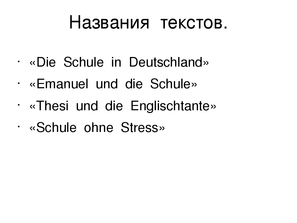 Schule Ohne Stress Гдз