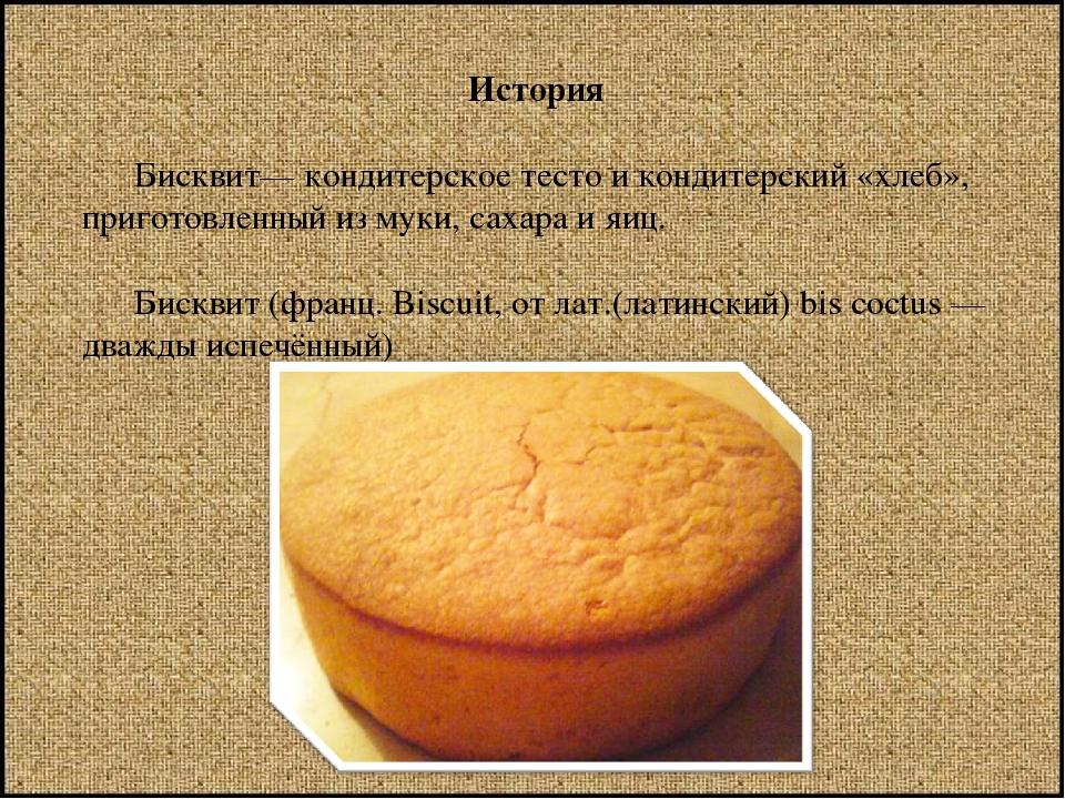 Рецепт сделать бисквитное тесто