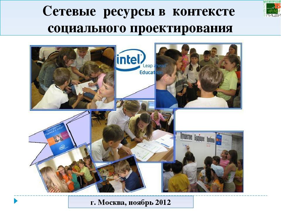 Сетевые ресурсы в контексте социального проектирования г. Москва, ноябрь 2012