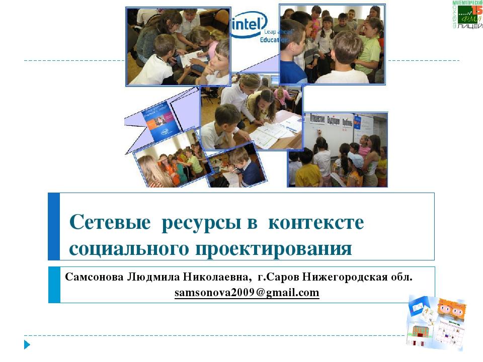 Сетевые ресурсы в контексте социального проектирования Самсонова Людмила Нико...