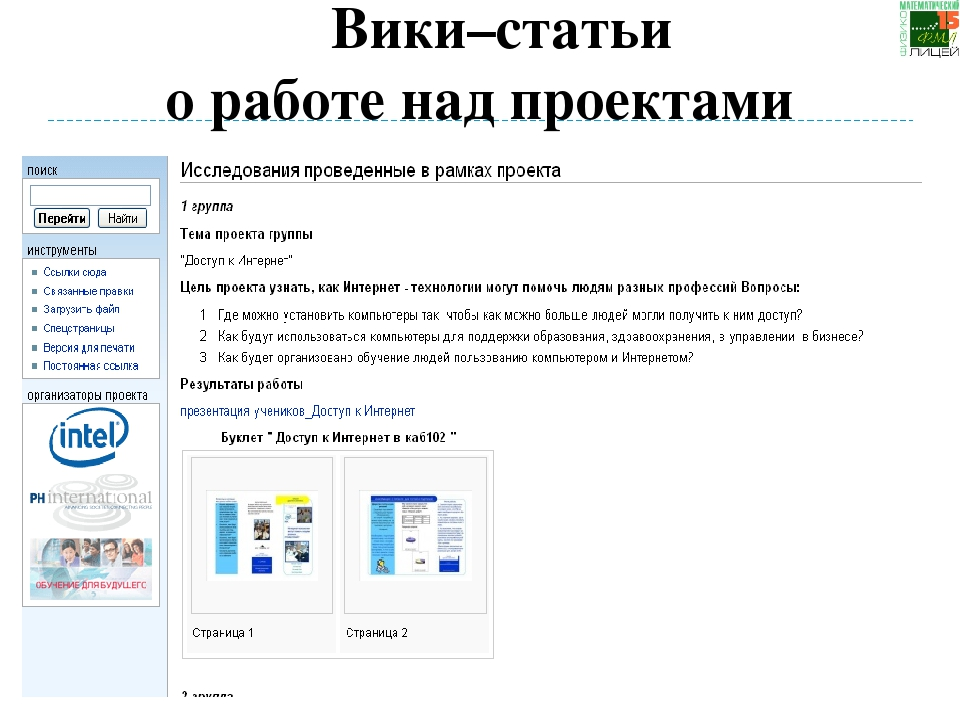 Вики–статьи о работе над проектами