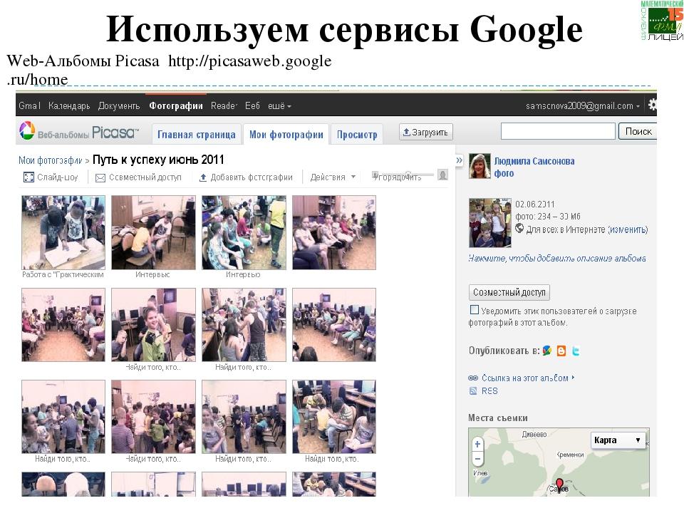 Используем сервисы Google Web-Альбомы Picasa http://picasaweb.google.ru/home