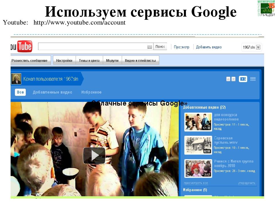 «Облачные сервисы Google» Используем сервисы Google Youtube: http://www.youtu...