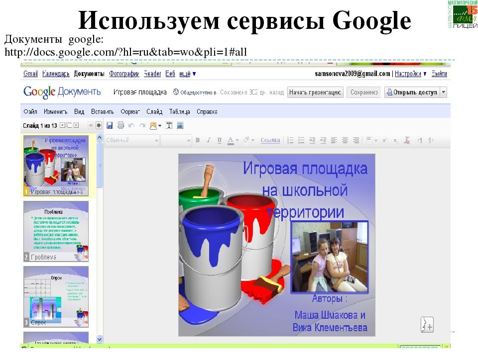 Используем сервисы Google Документы google: http://docs.google.com/?hl=ru&ta...