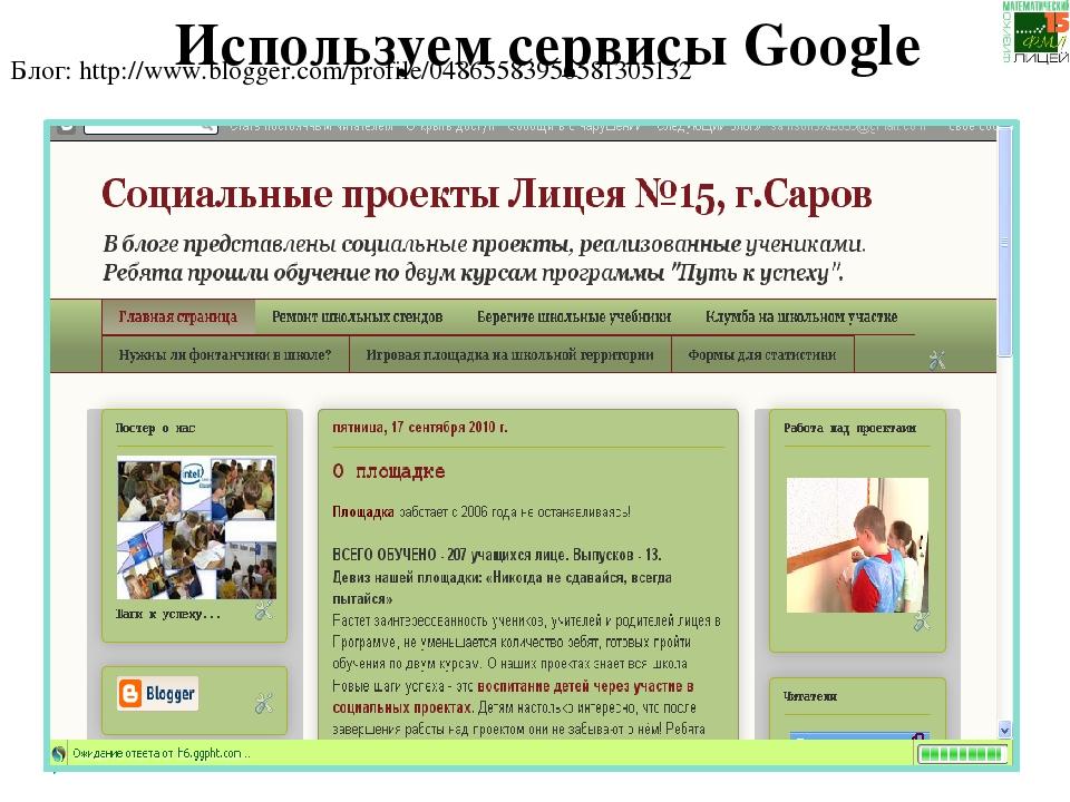 Блог: http://www.blogger.com/profile/04865583956581305132 Используем сервисы...