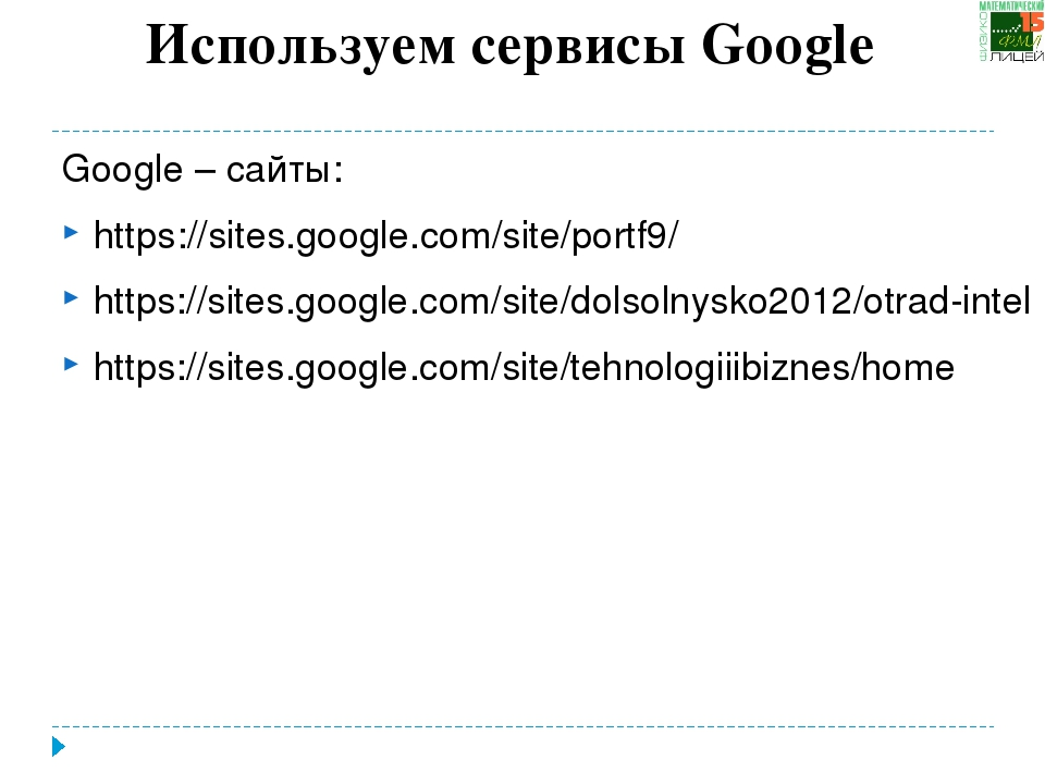 Google – сайты: https://sites.google.com/site/portf9/ https://sites.google.co...