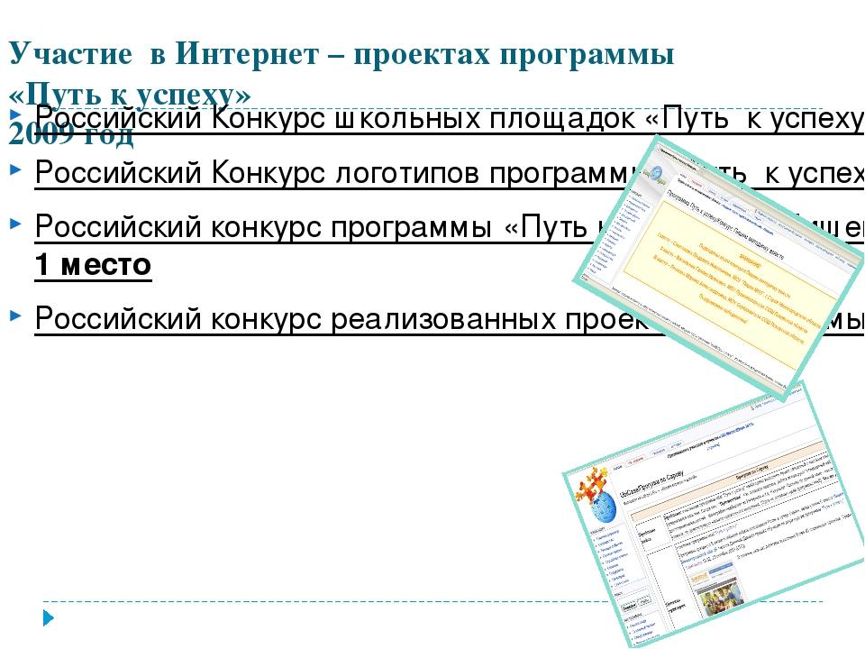 Участие в Интернет – проектах программы «Путь к успеху» 2009 год Российский К...