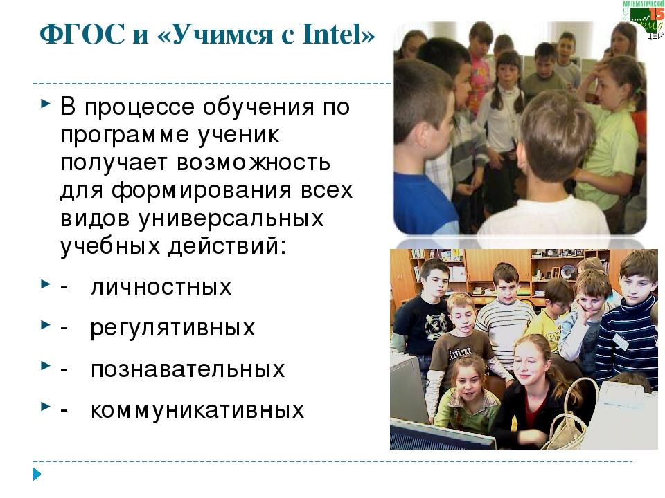 ФГОС и «Учимся с Intel» В процессе обучения по программе ученик получает возм...