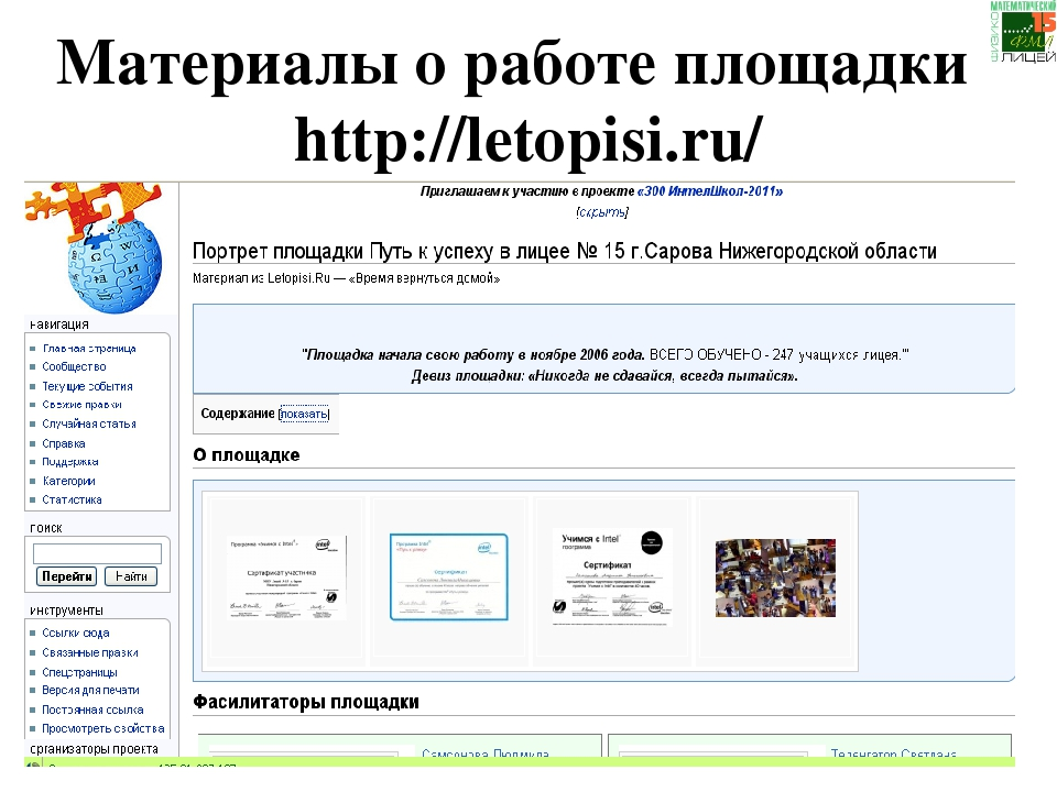 Материалы о работе площадки http://letopisi.ru/