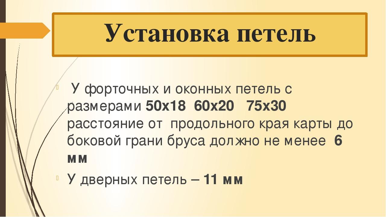 Установка петель  У форточных и оконных петель с размерами 50х18  60х20   75...