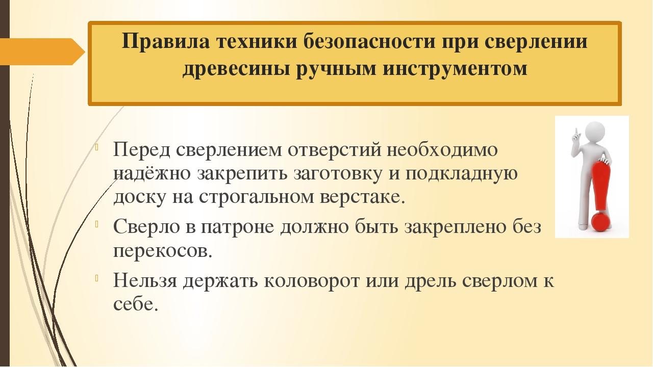 Правила техники безопасности при сверлении древесины ручным инструментом Пер...