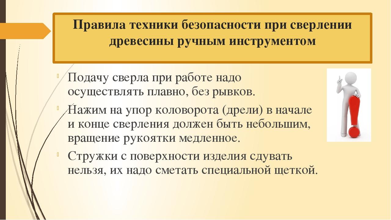 Правила техники безопасности при сверлении древесины ручным инструментом Под...
