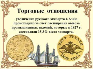 Торговые отношения увеличение русского экспорта в Азию происходило за счет ра