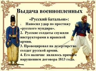 Выдача военнопленных «Русский батальон»: Наносил удар по престижу «русского м