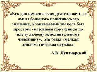 «Его дипломатическая деятельность не имела большого политического значения, а