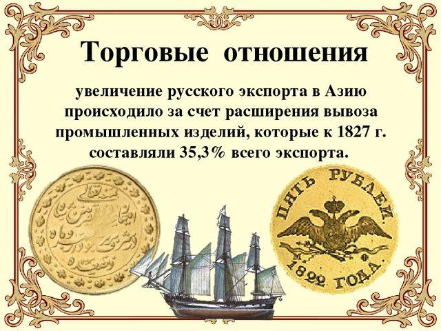 Торговые отношения увеличение русского экспорта в Азию происходило за счет ра...