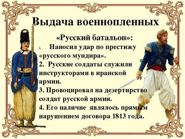 Выдача военнопленных «Русский батальон»: Наносил удар по престижу «русского м...