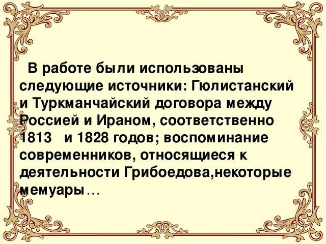 В работе были использованы следующие источники: Гюлистанский и Туркманчайски...