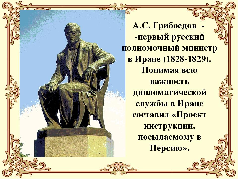 А.С. Грибоедов - -первый русский полномочный министр в Иране (1828-1829). Пон...