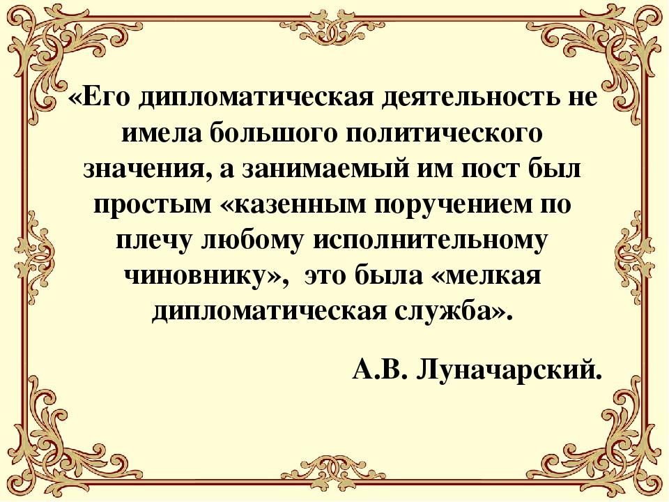 «Его дипломатическая деятельность не имела большого политического значения, а...