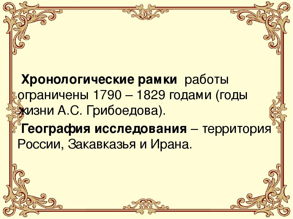 Хронологические рамки работы ограничены 1790 – 1829 годами (годы жизни А.С...
