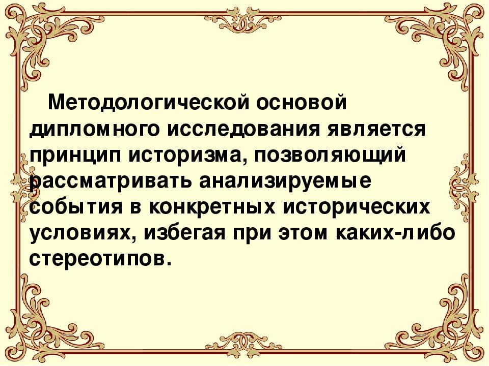 Методологической основой дипломного исследования является принцип историзма,...