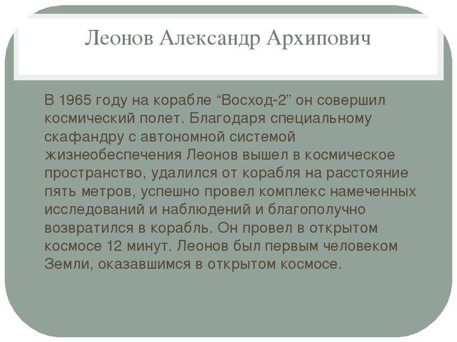 """Леонов Александр Архипович В 1965 году на корабле """"Восход-2"""" он совершил косм..."""