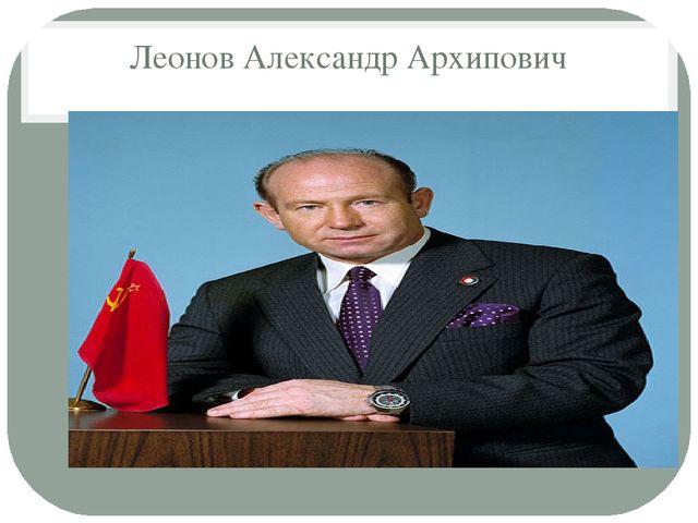 Леонов Александр Архипович