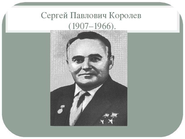 Сергей Павлович Королев (1907–1966).