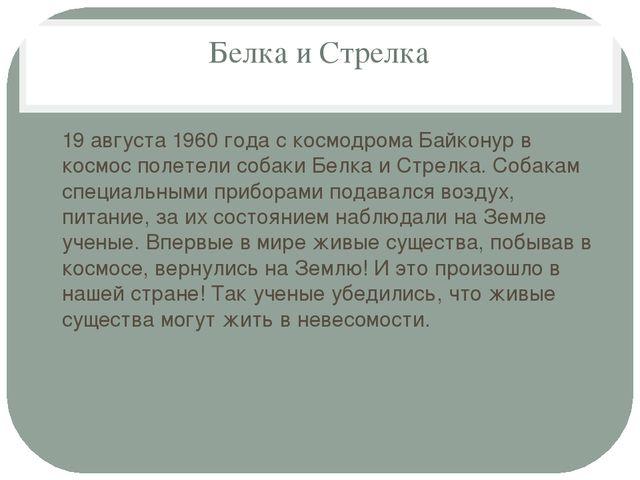 Белка и Стрелка 19 августа 1960 года с космодрома Байконур в космос полетели...