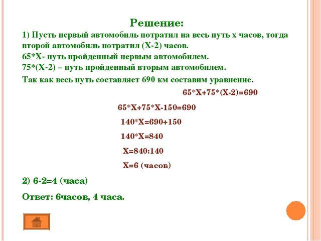Решение задач по уравнениям 6 класс примеры задач по оборотным средствам с решением