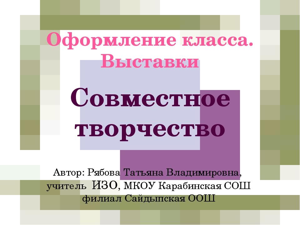 Оформление класса. Выставки Совместное творчество Автор: Рябова Татьяна Влади...