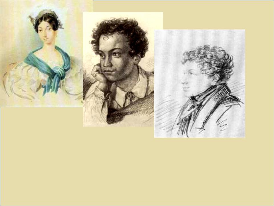 Картинка пушкина и его семьи